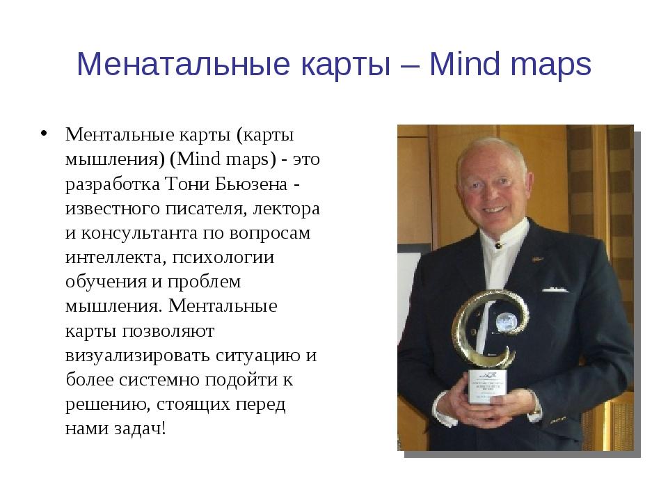 Менатальные карты – Mind maps Ментальные карты (карты мышления) (Mind maps) -...