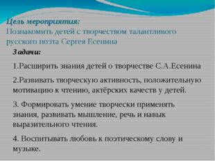 Цель мероприятия: Познакомить детей с творчеством талантливого русского поэта