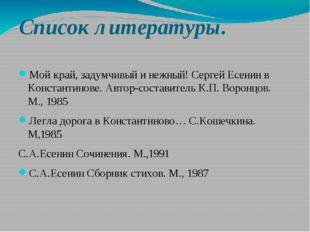 Список литературы. Мой край, задумчивый и нежный! Сергей Есенин в Константино