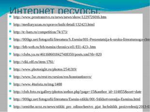 Интернет ресурсы: http://www.prostranstvo.ru/news/news/show/1229726016.htm ht