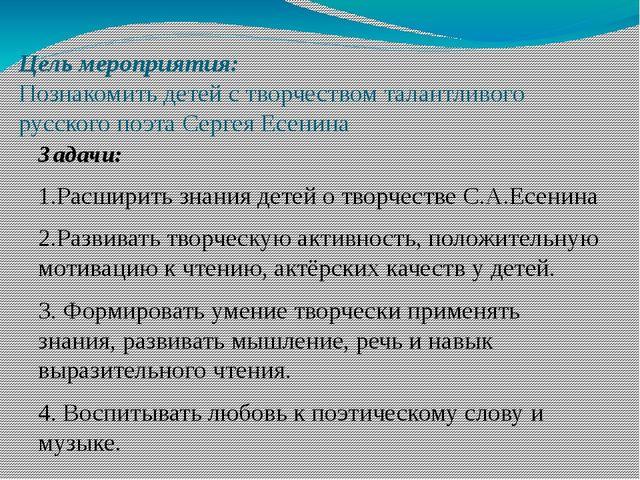 Цель мероприятия: Познакомить детей с творчеством талантливого русского поэта...