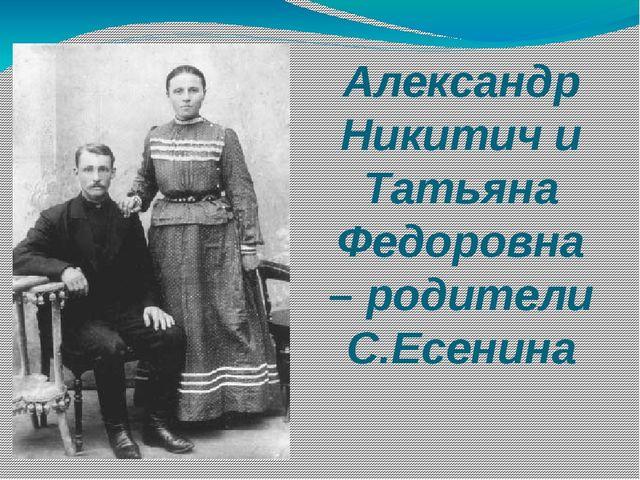 Александр Никитич и Татьяна Федоровна – родители С.Есенина