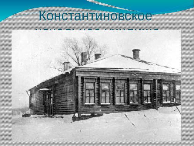 Константиновское начальное училище