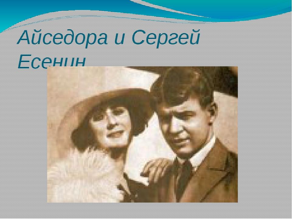 Айседора и Сергей Есенин