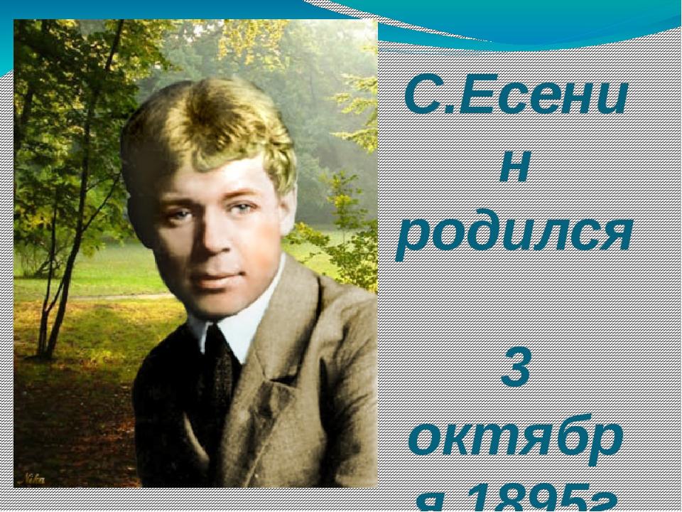С.Есенин родился 3 октября 1895г