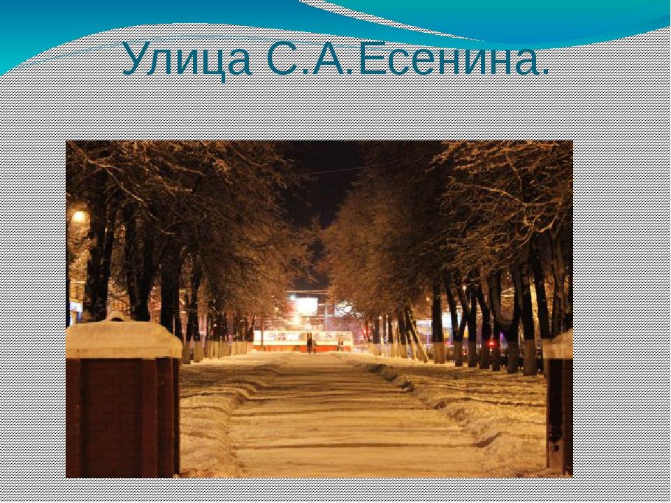 Улица С.А.Есенина.