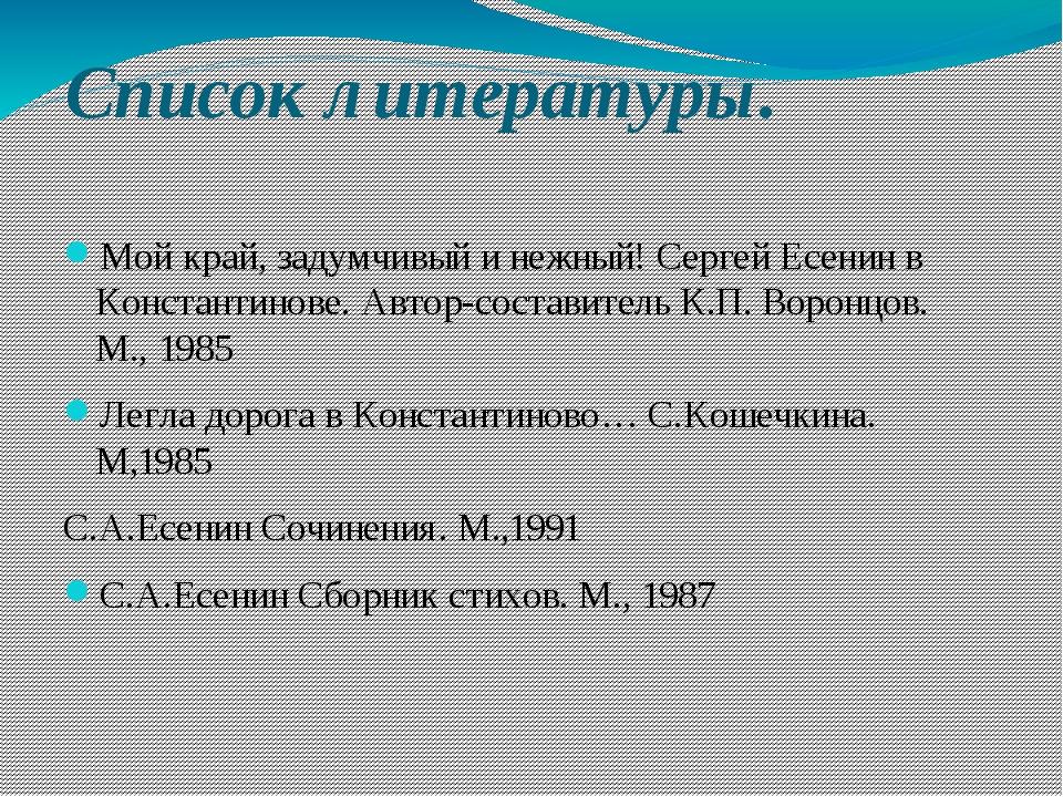 Список литературы. Мой край, задумчивый и нежный! Сергей Есенин в Константино...