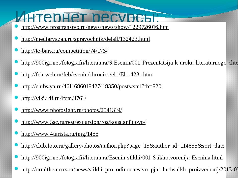 Интернет ресурсы: http://www.prostranstvo.ru/news/news/show/1229726016.htm ht...