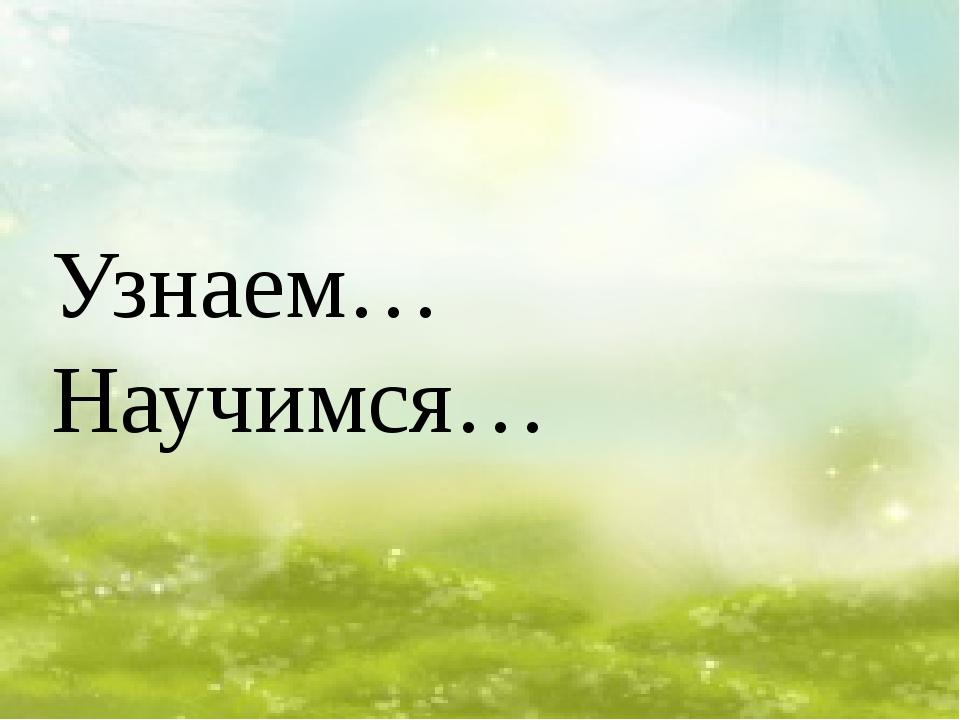 Узнаем… Научимся…