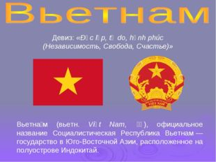 Вьетна́м (вьетн. Việt Nam, 越南), официальное название Социалистическая Респу