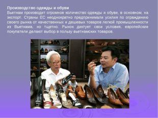 Производство одежды и обуви Вьетнам производит огромное количество одежды и о