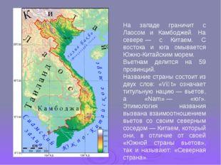 На западе граничит с Лаосом и Камбоджей. На севере— с Китаем. С востока и юг