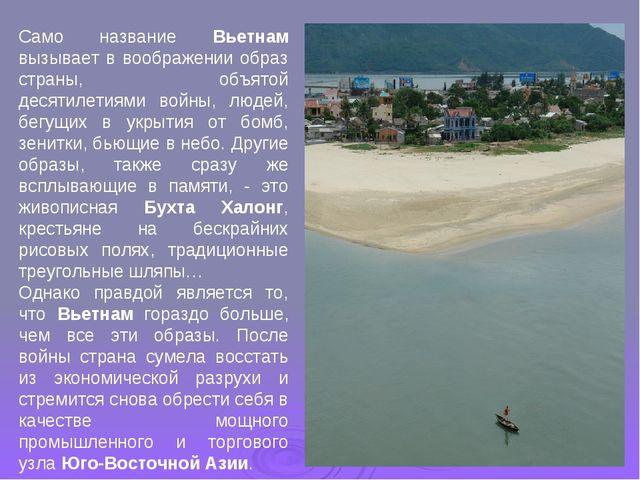 Само название Вьетнам вызывает в воображении образ страны, объятой десятилет...