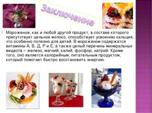 Мороженое, как и любой другой продукт, в составе которого присутствует цельно