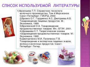 1)Арсеньева Т.П. Справочник технолога молочного производства. Том 4 Мороженое
