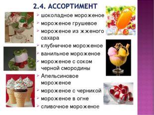 шоколадное мороженое мороженое грушевое мороженое из жженого сахара клубнично