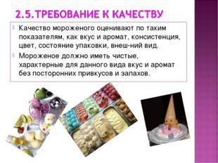 Качество мороженого оценивают по таким показателям, как вкус и аромат, консис