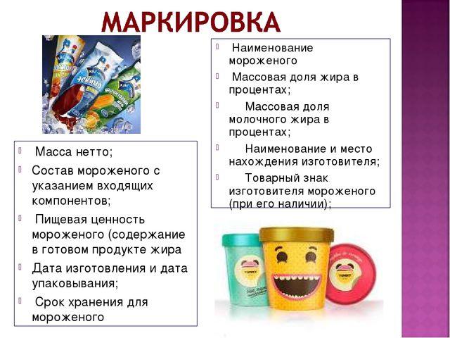 Наименование мороженого Массовая доля жира в процентах; Массовая доля молочн...