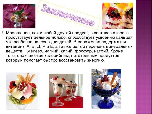 Мороженое, как и любой другой продукт, в составе которого присутствует цельно...