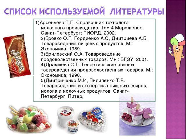 1)Арсеньева Т.П. Справочник технолога молочного производства. Том 4 Мороженое...