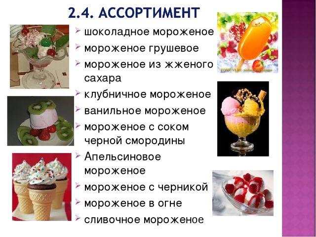 шоколадное мороженое мороженое грушевое мороженое из жженого сахара клубнично...