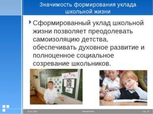Значимость формирования уклада школьной жизни Сформированный уклад школьной ж