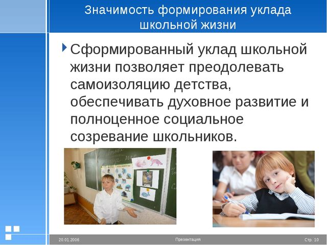 Значимость формирования уклада школьной жизни Сформированный уклад школьной ж...