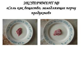 ЭКСПЕРИМЕНТ №3 «Соль как вещество, замедляющее порчу продуктов»