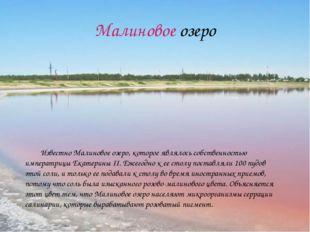Малиновое озеро Известно Малиновое озеро, которое являлось собственностью имп
