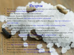 Ресурсы Вред от соли. Нужна ли соль организму. Сколько соли есть и чем можно