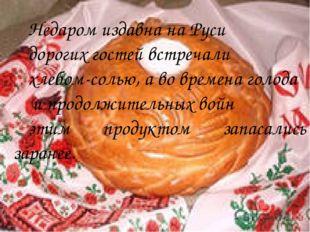 Недаром издавна на Руси дорогих гостей встречали хлебом-солью, а во времена