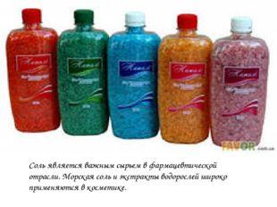 Соль является важным сырьем в фармацевтической отрасли. Морская соль и экстра