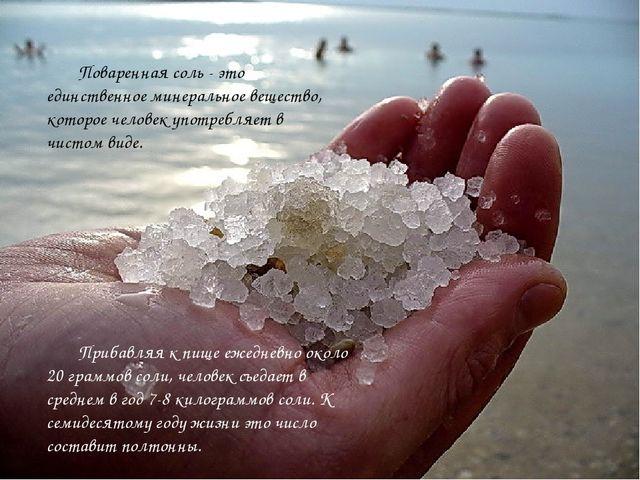 Поваренная соль - это единственное минеральное вещество, которое человек упот...