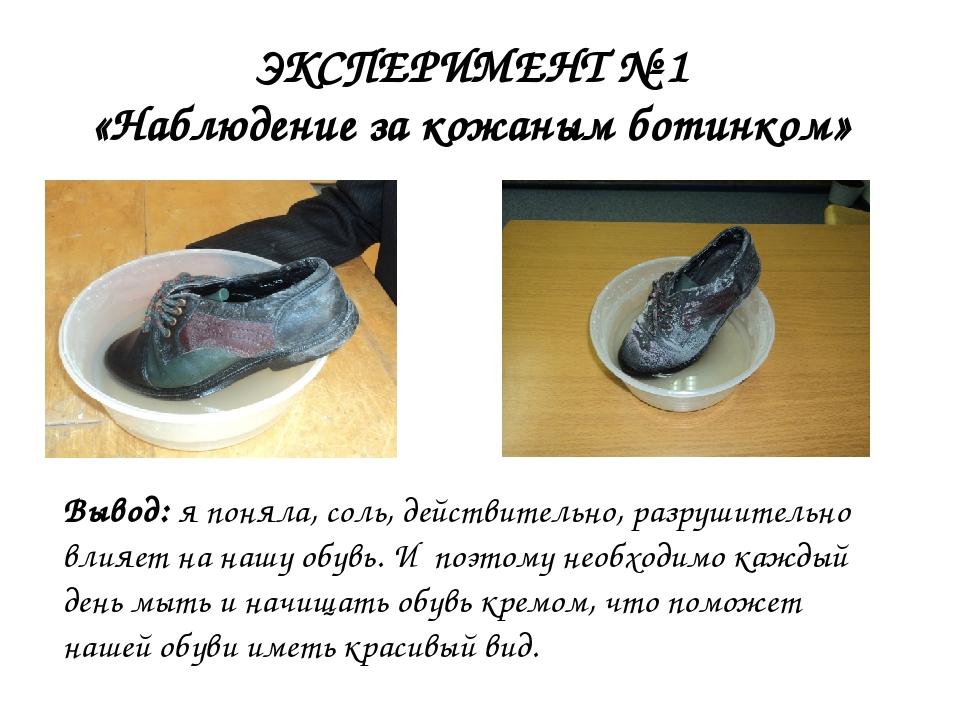 Вывод: я поняла, соль, действительно, разрушительно влияет на нашу обувь. И п...
