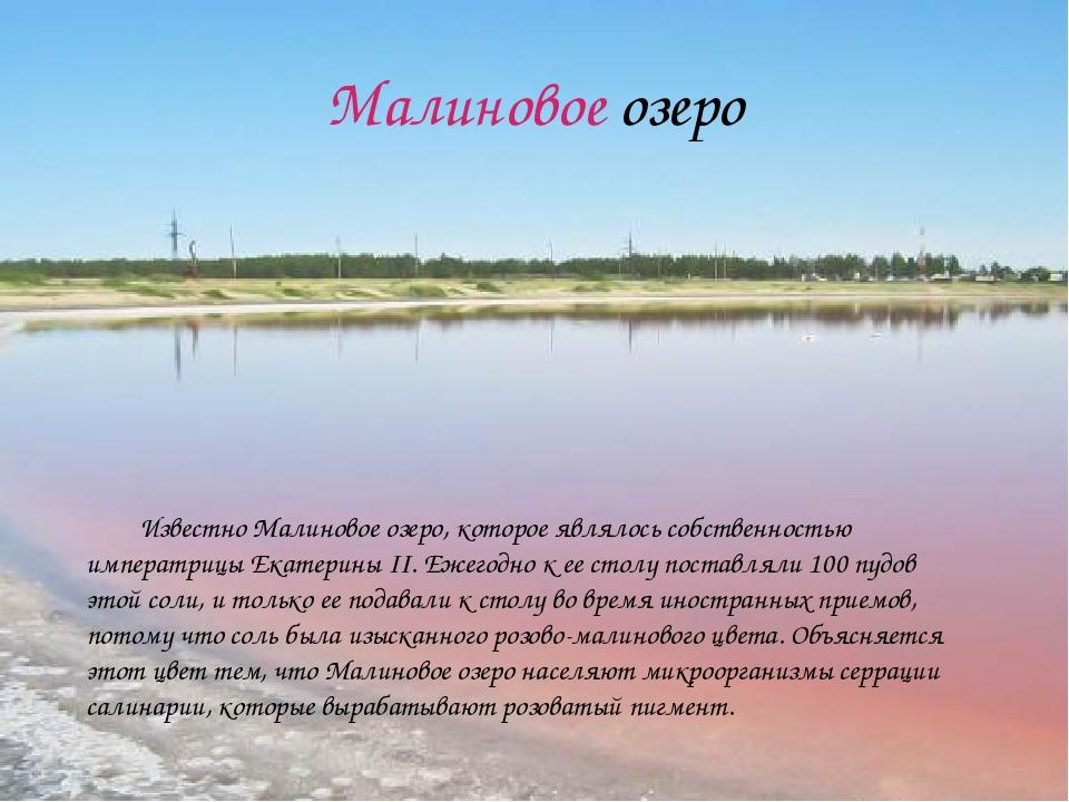 Малиновое озеро Известно Малиновое озеро, которое являлось собственностью имп...