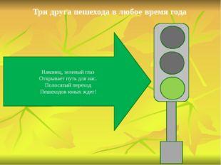 Три друга пешехода в любое время года Наконец, зеленый глаз Открывает путь дл
