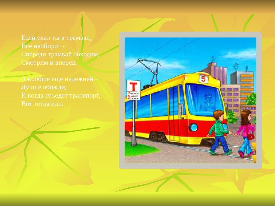 Если ехал ты в трамвае, Все наоборот - Спереди трамвай обходим, Смотрим и впе...