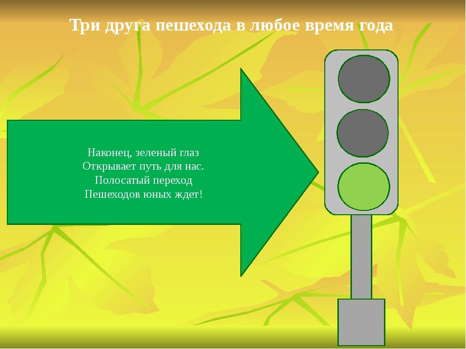 Три друга пешехода в любое время года Наконец, зеленый глаз Открывает путь дл...