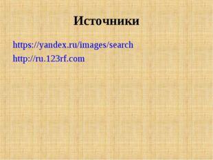 Источники https://yandex.ru/images/search http://ru.123rf.com