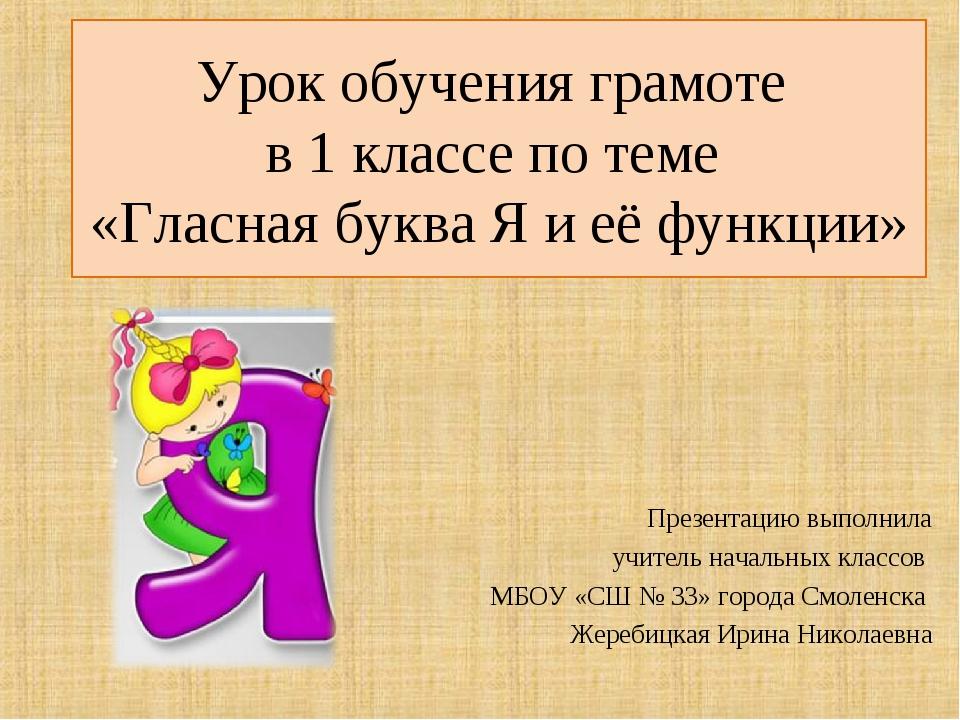 Презентацию выполнила учитель начальных классов МБОУ «СШ № 33» города Смоленс...