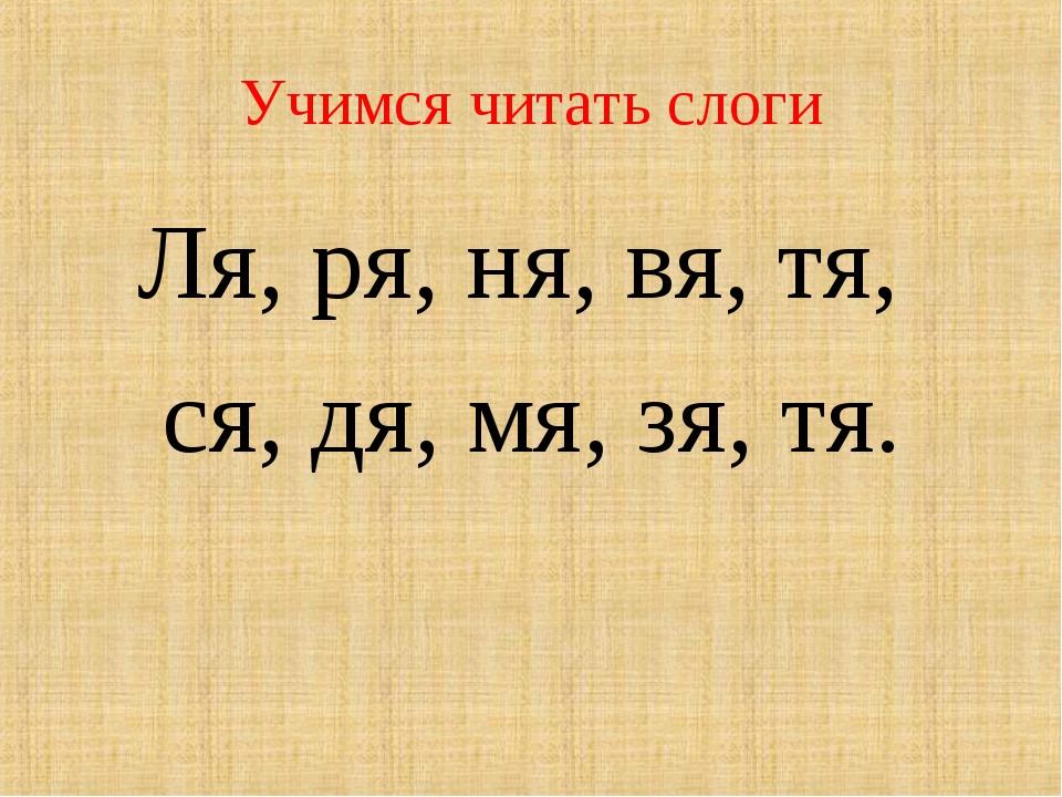 Учимся читать слоги Ля, ря, ня, вя, тя, ся, дя, мя, зя, тя.