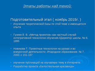 Этапы работы над темой: Подготовительный этап ( ноябрь 2015г. ) Изучение теор