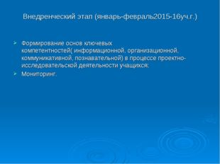 Внедренческий этап (январь-февраль2015-16уч.г.) Формирование основ ключевых к