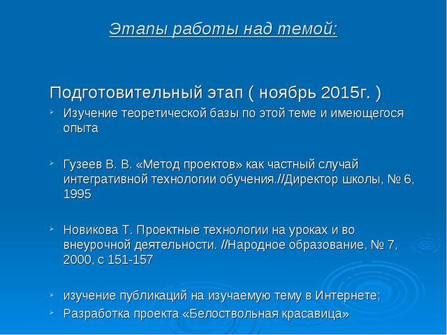 Этапы работы над темой: Подготовительный этап ( ноябрь 2015г. ) Изучение теор...