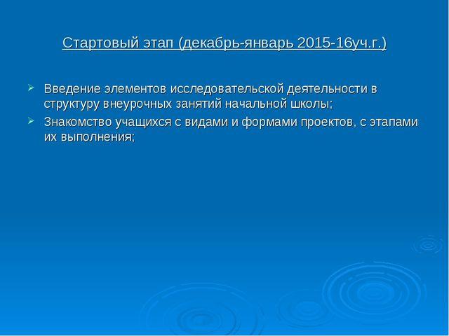 Стартовый этап (декабрь-январь 2015-16уч.г.) Введение элементов исследователь...