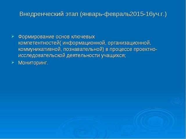 Внедренческий этап (январь-февраль2015-16уч.г.) Формирование основ ключевых к...