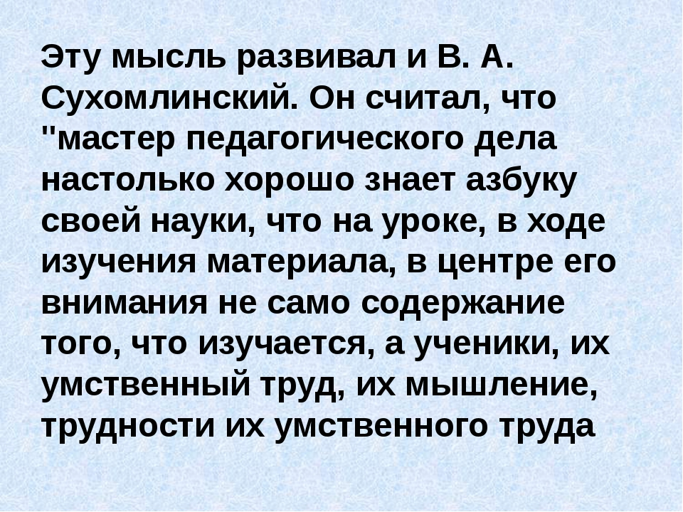 """Эту мысль развивал и В. А. Сухомлинский. Он считал, что """"мастер педагогическ..."""