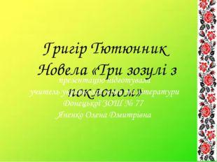 Дитинство Григір Тютюнник народився 5 грудня 1931 р. в селі Шилівка Зіньківсь