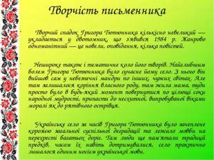 У творах Григора Тютюнника стільки правди життя, що читати їх відсторонено,