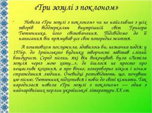 …стоїть Марфа Яркова і веде мене очима. Вона стоїть без хустки, сива, пишнов